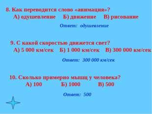 Ответ: Франц Йозеф Гайдн Ответ: гусли Ответ: к азартным играм 10. Какого комп
