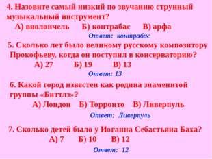 Ответ: нашли клад Ответ: «Золушка» Ответ: Катя 10. Где трое друзей из Просток