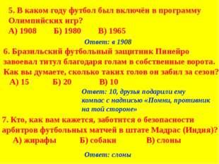 5. В каком году футбол был включён в программу Олимпийских игр? А) 1908 Б) 19