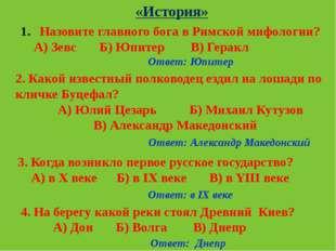 Ответ: летопись Ответ: Киевская Русь Ответ: в 1991 5. В каком году прекратил