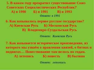 Ответ: белого Ответ: в 1935 10. Какого цвета были первые стены каменного Моск