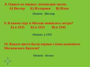 Ответ: раз в 100 лет Ответ: в конце 15 века Ответ: «Оскар» 7. Когда примерно