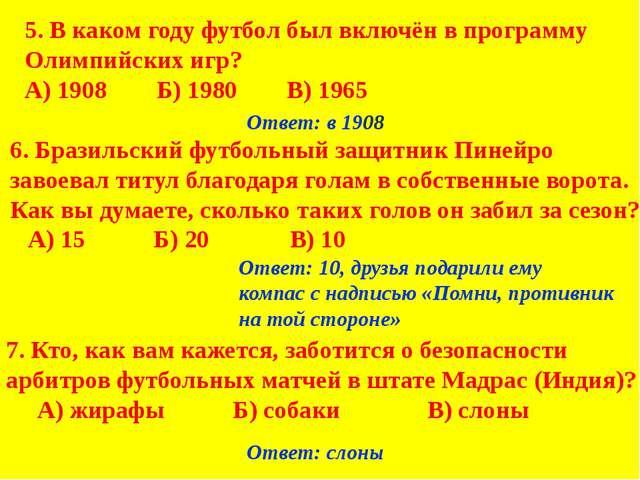 5. В каком году футбол был включён в программу Олимпийских игр? А) 1908 Б) 19...