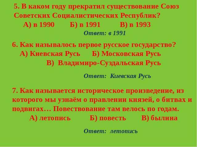 Ответ: белого Ответ: в 1935 10. Какого цвета были первые стены каменного Моск...
