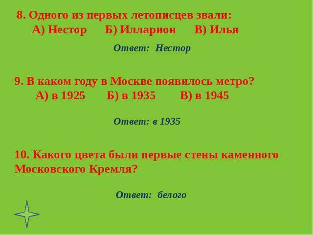 Ответ: раз в 100 лет Ответ: в конце 15 века Ответ: «Оскар» 7. Когда примерно...