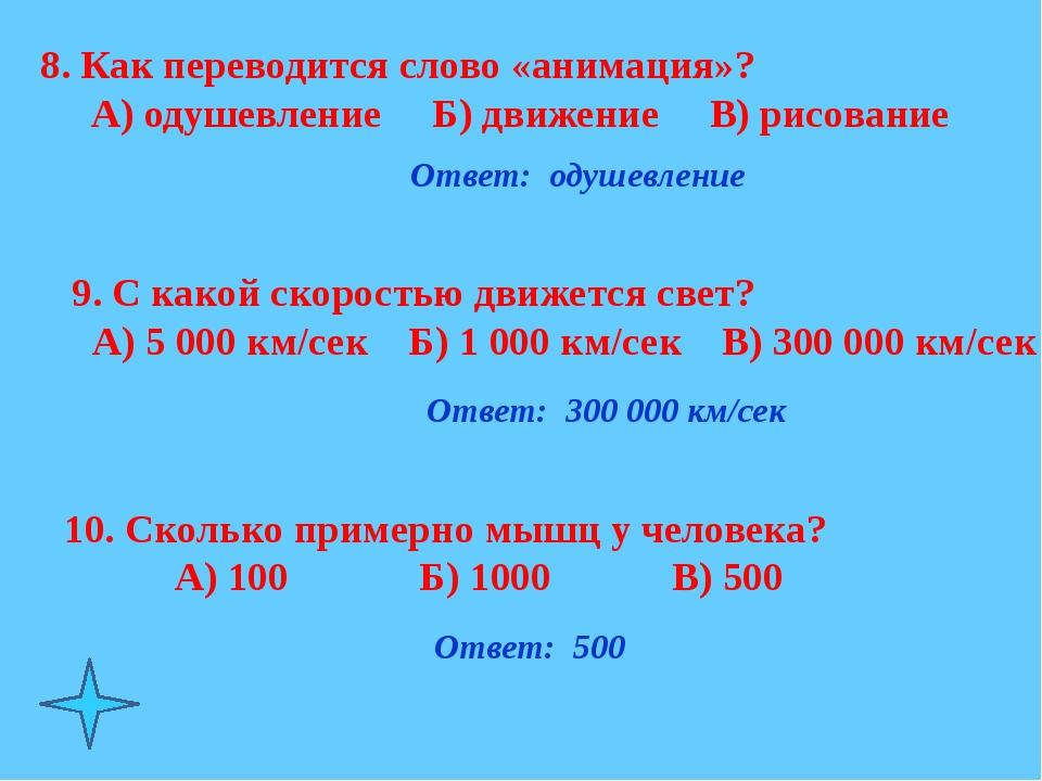 Ответ: Франц Йозеф Гайдн Ответ: гусли Ответ: к азартным играм 10. Какого комп...