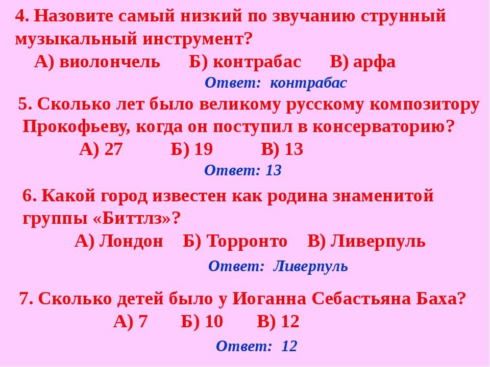 Ответ: нашли клад Ответ: «Золушка» Ответ: Катя 10. Где трое друзей из Просток...