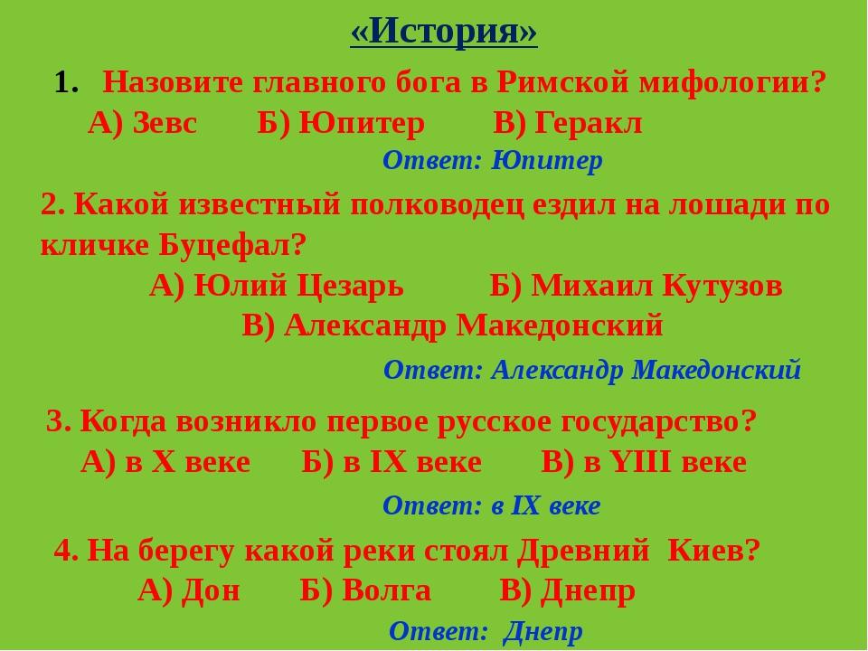 Ответ: летопись Ответ: Киевская Русь Ответ: в 1991 5. В каком году прекратил...