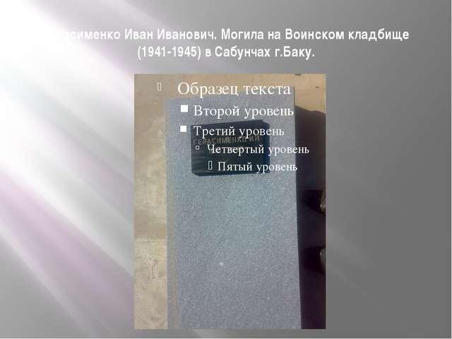 Герасименко Иван Иванович. Могила на Воинском кладбище (1941-1945) в Сабунчах...