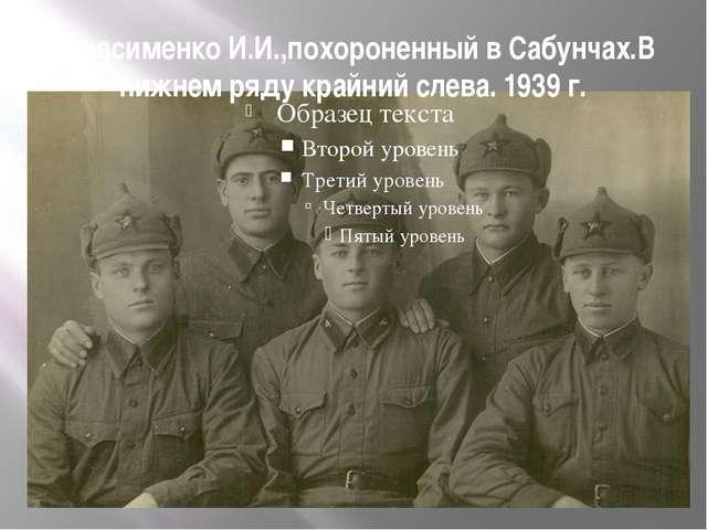 Герасименко И.И.,похороненный в Сабунчах.В нижнем ряду крайний слева. 1939 г.