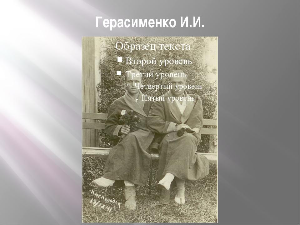Герасименко И.И.