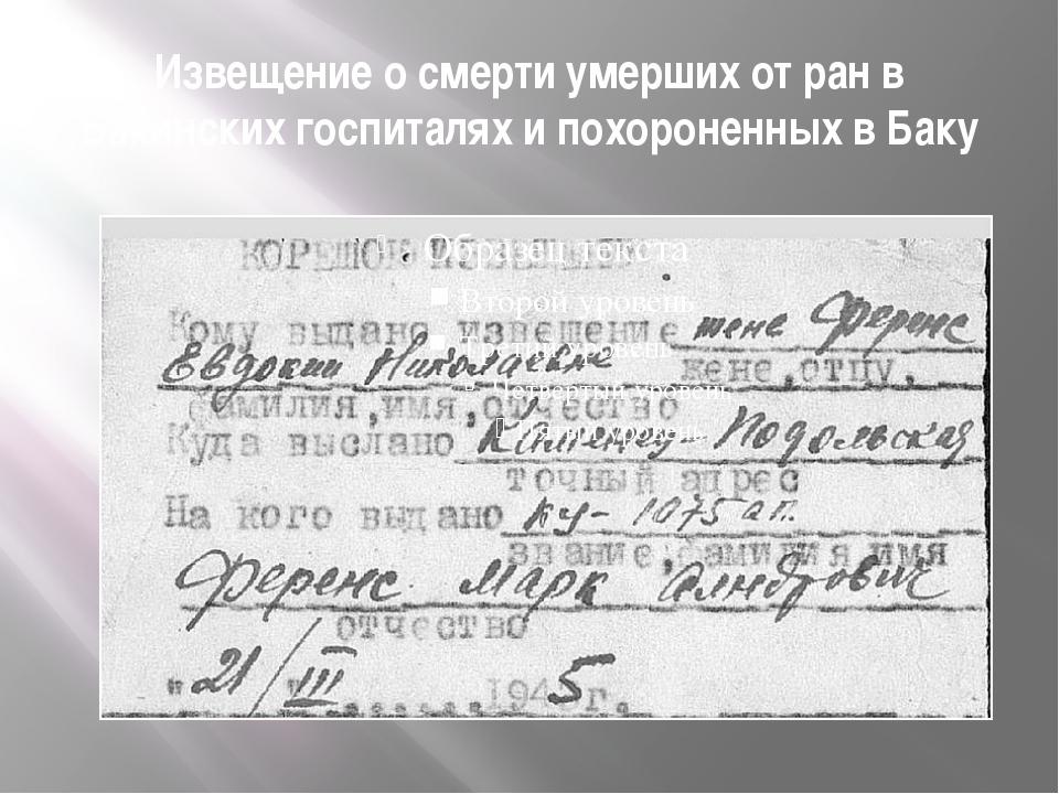 Извещение о смерти умерших от ран в Бакинских госпиталях и похороненных в Баку