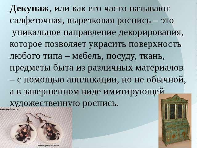 Декупаж, или как его часто называют салфеточная, вырезковая роспись – это уни...