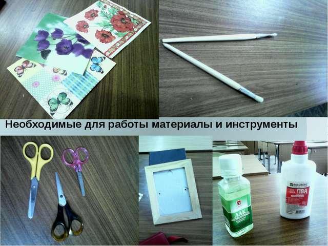 Необходимые для работы материалы и инструменты