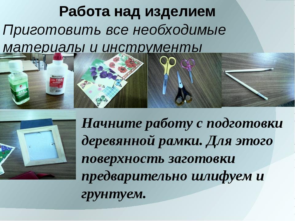 Работа над изделием Приготовить все необходимые материалы и инструменты Начни...