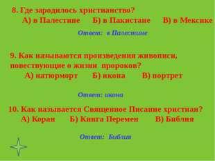 Ответ: Библия Ответ: икона 10. Как называется Священное Писание христиан? А)