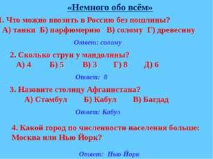 Ответ: в 1895 году Ответ: лёд Ответ: урюк 7. Как переводится с греческого язы