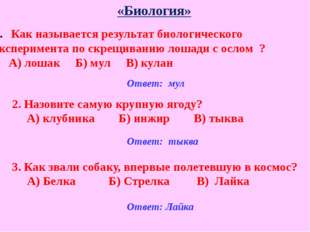 Ответ: сорные куры Ответ: 100 Ответ: два 10. Какие куры не высиживают своих ц