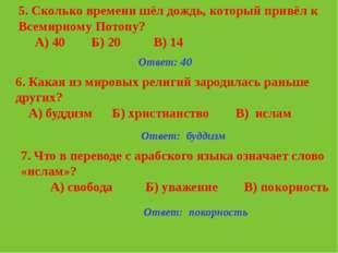 Ответ: покорность Ответ: буддизм Ответ: 40 5. Сколько времени шёл дождь, кото