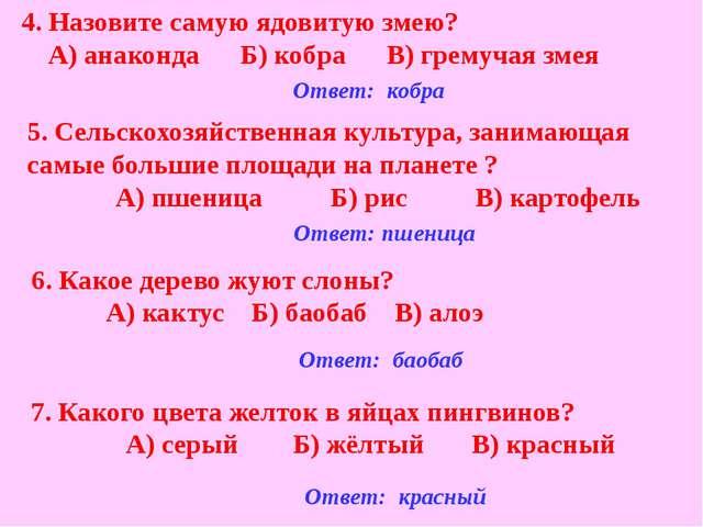 Ответ: И.С.Тургенев Ответ: Волька Ответ: в Москве 7. Кто написал «Муму»? А) И...