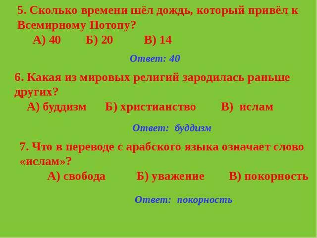 Ответ: покорность Ответ: буддизм Ответ: 40 5. Сколько времени шёл дождь, кото...