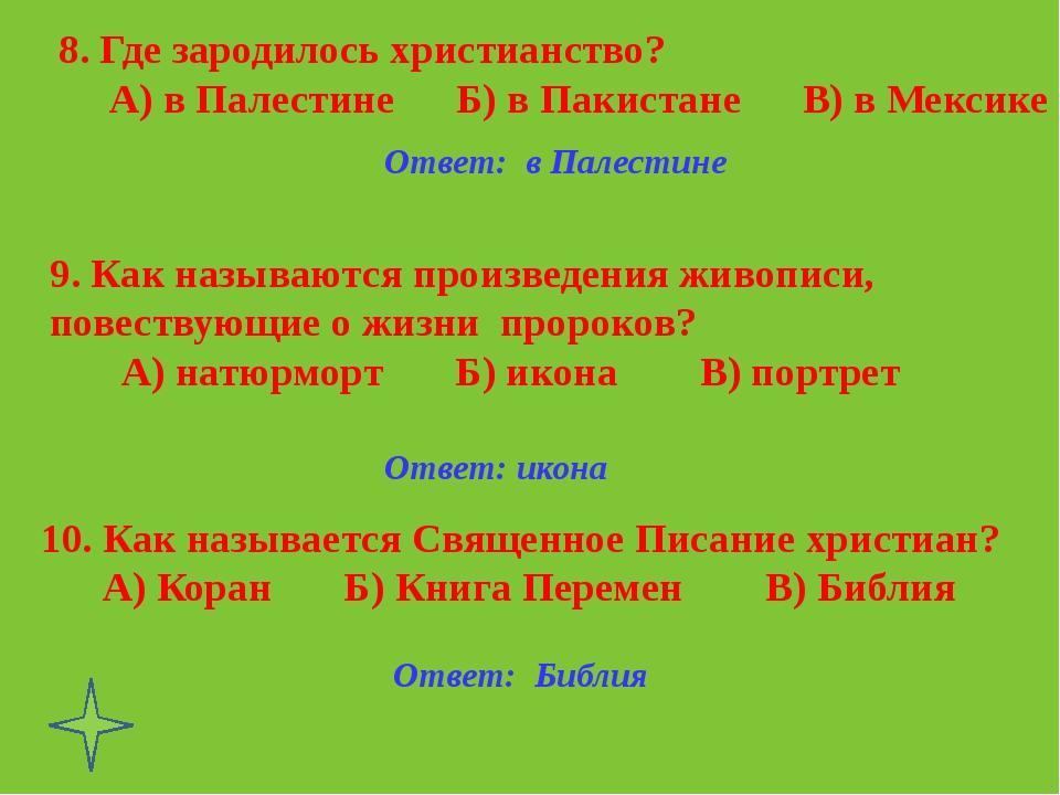 Ответ: Библия Ответ: икона 10. Как называется Священное Писание христиан? А)...