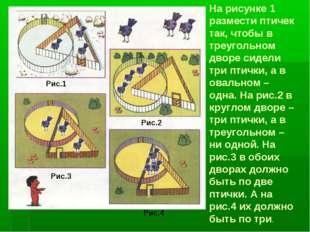 Рис.1 Рис.2 Рис.3 Рис.4 На рисунке 1 размести птичек так, чтобы в треугольном
