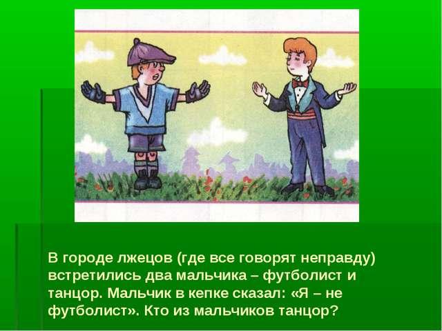 В городе лжецов (где все говорят неправду) встретились два мальчика – футболи...