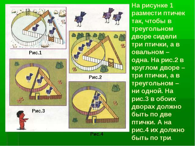 Рис.1 Рис.2 Рис.3 Рис.4 На рисунке 1 размести птичек так, чтобы в треугольном...
