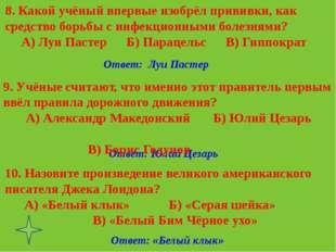 Ответ: «Белый клык» Ответ: Юлий Цезарь 10. Назовите произведение великого аме