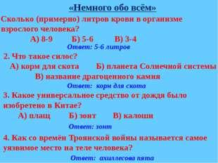 Ответ: монархия Ответ: алкогольный напиток Ответ: водяных часов 7. Что такое