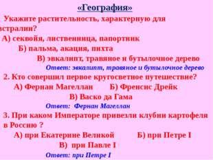 Ответ: Лукоморье Ответ: Панамский Ответ: оазисы 10. Вспомните А.С. Пушкина и