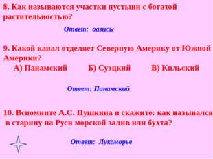 Ответ: Терешкова Ответ: планет Ответ: белого карлика 10. Первая женщина космо