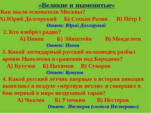 «Великие и знаменитые» Ответ: Нестеров («петля Нестерова») Ответ: Кутузов Отв