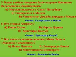 Ответ: Леонардо да Винчи Ответ: Христофор Колумб Ответ: Университет в Москве