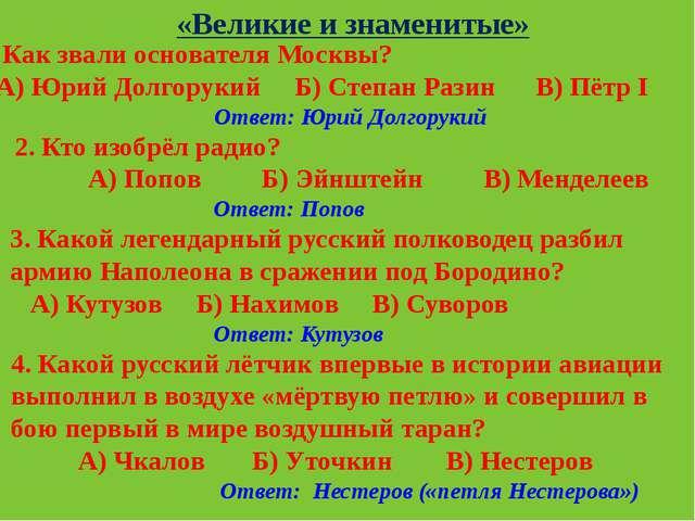 «Великие и знаменитые» Ответ: Нестеров («петля Нестерова») Ответ: Кутузов Отв...