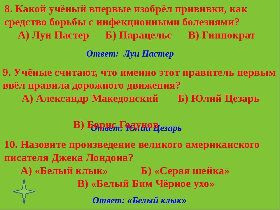Ответ: «Белый клык» Ответ: Юлий Цезарь 10. Назовите произведение великого аме...