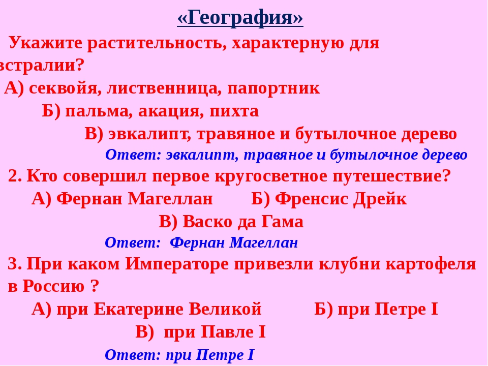 Ответ: Лукоморье Ответ: Панамский Ответ: оазисы 10. Вспомните А.С. Пушкина и...
