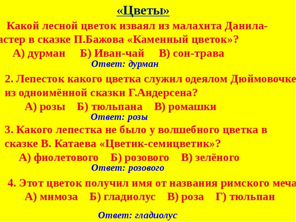 «Немного обо всём» Ответ: ахиллесова пята Ответ: зонт Ответ: корм для скота О...