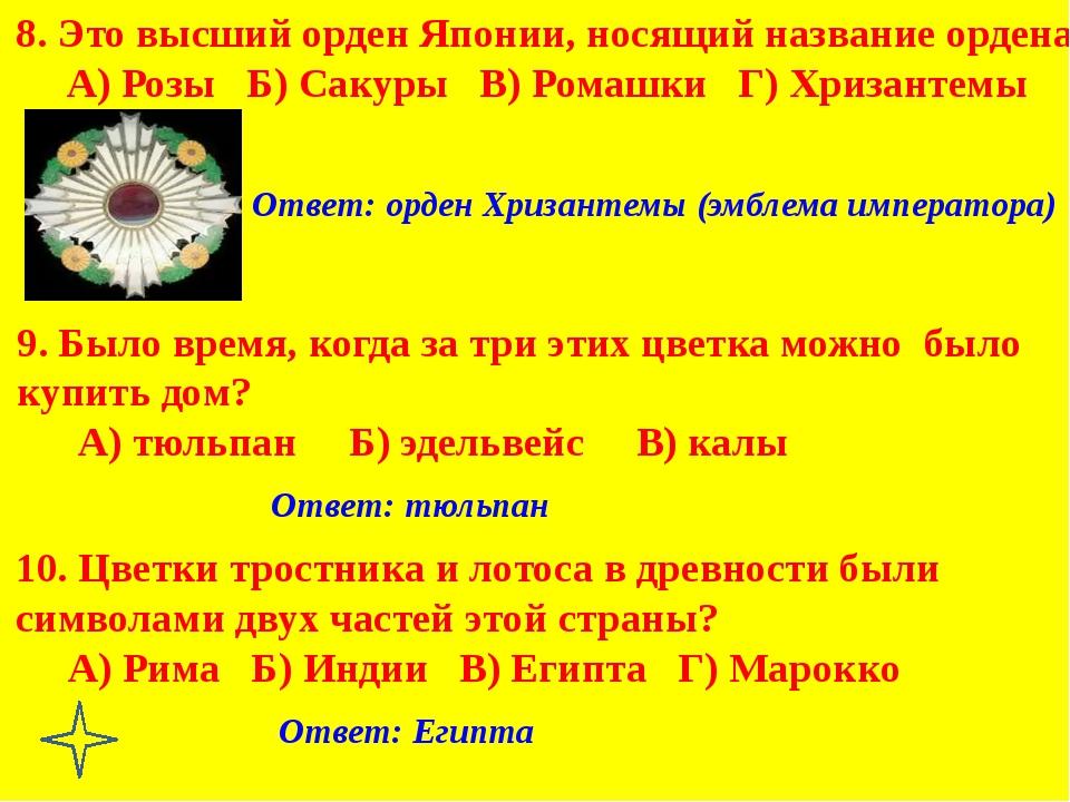Ответ: тюльпан Ответ: Египта Ответ: орден Хризантемы (эмблема императора) 8....
