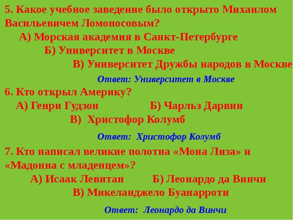 Ответ: Леонардо да Винчи Ответ: Христофор Колумб Ответ: Университет в Москве...
