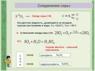 Соединения серы Оксид серы ( VI) Бесцветная жидкость, дымящаяся на воздухе, х