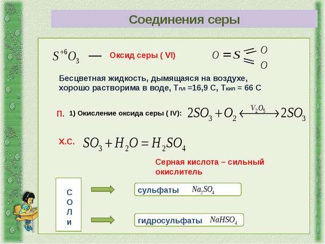 Соединения серы Оксид серы ( VI) Бесцветная жидкость, дымящаяся на воздухе, х...