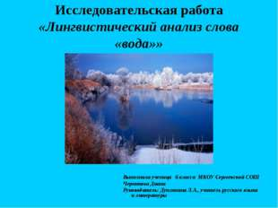 Исследовательская работа «Лингвистический анализ слова «вода»» Выполнила учен