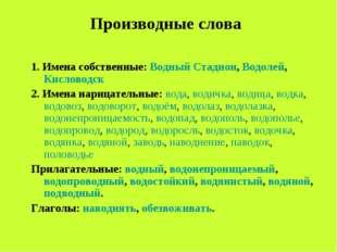 Производные слова 1. Имена собственные: Водный Стадион, Водолей, Кисловодск 2