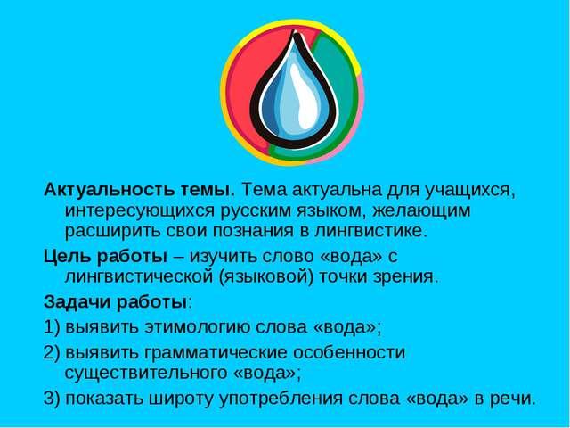 Актуальность темы. Тема актуальна для учащихся, интересующихся русским языком...