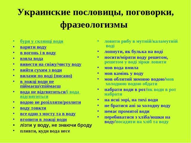 Украинские пословицы, поговорки, фразеологизмы буря у склянці води варити вод...