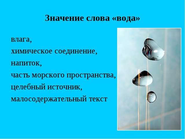 Значение слова «вода» влага, химическое соединение, напиток, часть морского п...
