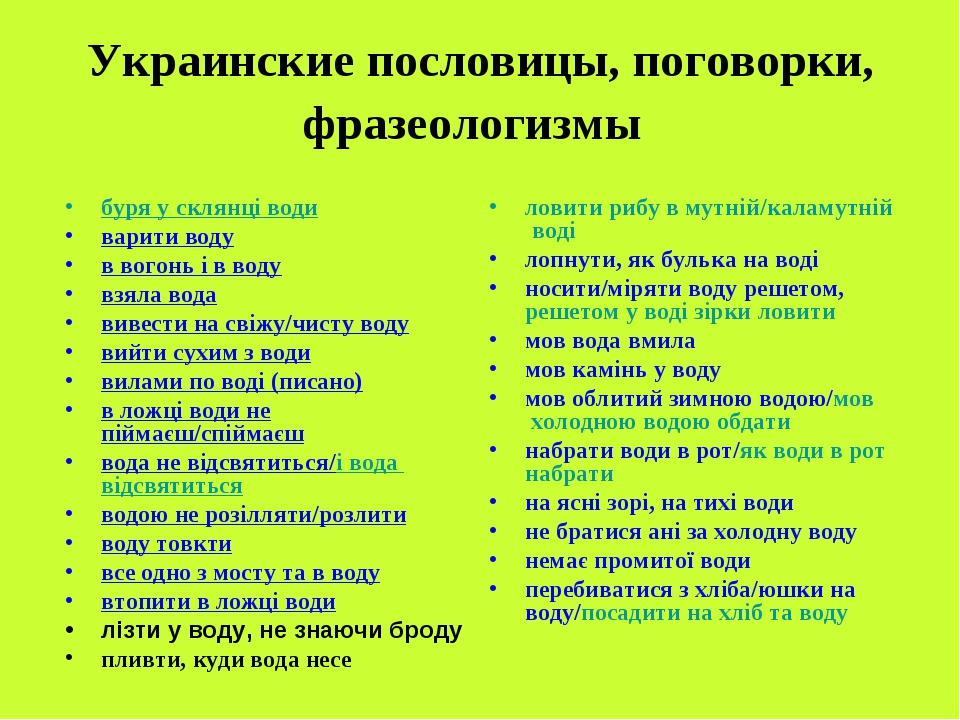Аналоги русских пословиц на украинском
