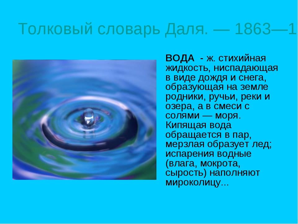 Толковый словарь Даля. — 1863—1866 ВОДА - ж. стихийная жидкость, ниспадающ...